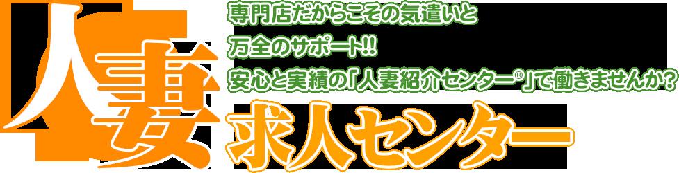 30代からの風俗高収入アルバイト【池袋人妻求人センター】